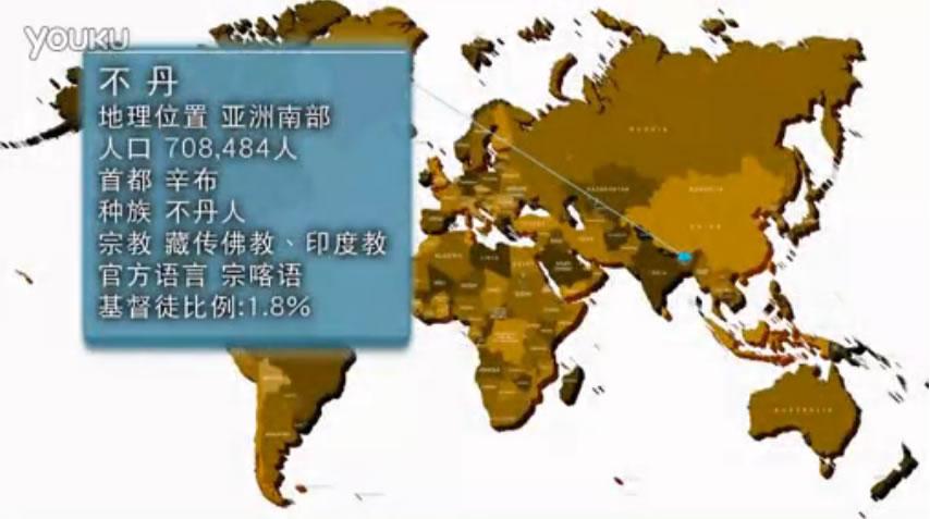 不丹;地理位置:亞洲南部;人口:708484人;首都:辛布;種族:不丹人;宗教:藏傳佛教、印度教;語言:宗喀語;基督徒比例:1.8%