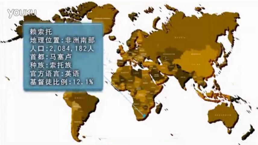 賴索托;地理位置:非洲南部;人口:2084182人;首都:馬塞盧;種族:索托族;語言:英語;基督徒比例:12.1%