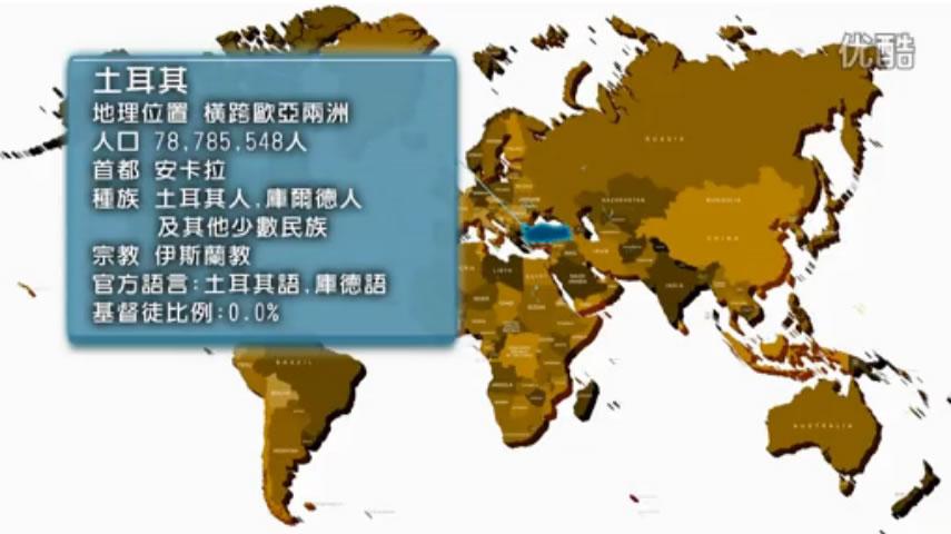 土耳其;地理位置:橫跨歐亞兩洲;人口:78785548人;首都:安卡拉;種族:土耳其人、庫爾德人及其他少數民族;宗教:伊斯蘭教;語言:土耳其語、庫德語;基督徒比例:0.0%